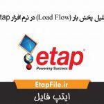 تحلیل پخش بار (Load Flow) در نرم افزار Etap