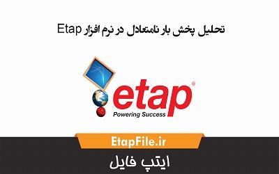 تحلیل پخش بار نامتعادل در نرم افزار Etap
