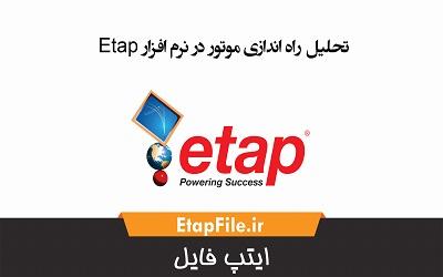 تحلیل راه اندازی موتور در نرم افزار Etap