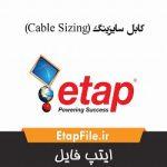 کابل سایزینگ (Cable Sizing)