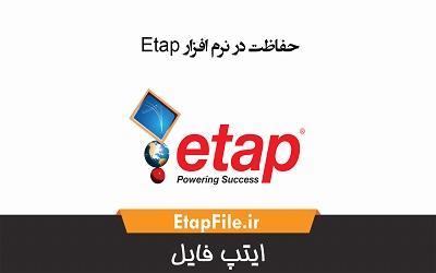 حفاظت در نرم افزار Etap