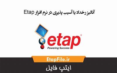 آنالیز رخداد یا آسیب پذیری در نرم افزار Etap
