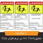 تحلیل Arc Flash در نرم افزار Etap