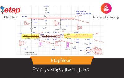اتصال کوتاه در نرم افزار Etap