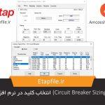 تحلیل Circuit Breaker Sizing (انتخاب کلید) در نرم افزار Etap