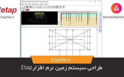طراحی سیستم زمین در نرم افزار Etap