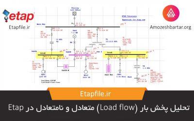 تحلیل پخش بار (Load Flow)  متعادل و نامتعادل در نرم افزار Etap