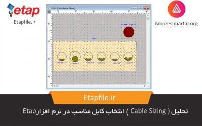 تحلیل Cable Sizing (انتخاب کابل مناسب) در نرم افزار Etap