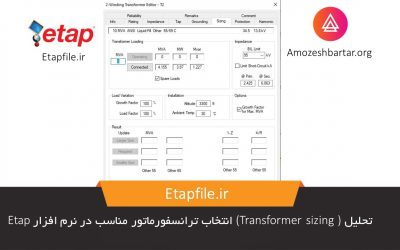 تحلیل Transformer sizing (انتخاب ترانسفورماتور مناسب) در نرم افزار Etap
